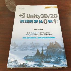Unity3D/2D游戏开发从0到1(第二版)