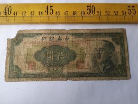 民国,中央银行,蔣像拾元