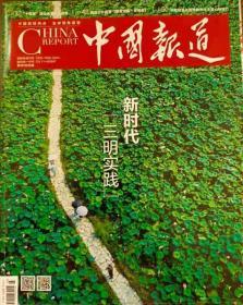中国报道杂志2021年3月刊 新时代三明实践