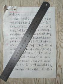 廖化雄信札二页带封