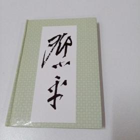 邓小平画册