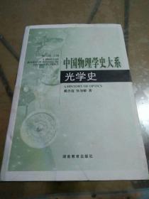 光学史(中国物理学史大系)