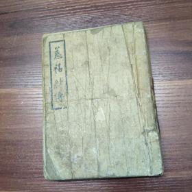 慈禧外传 民国书籍