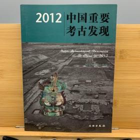 2012中国重要考古发现(平)