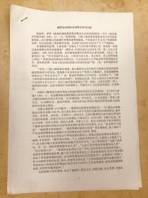 魏晋南北朝社会消费史研究动态