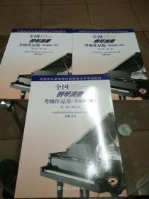 全国钢琴演奏考级作品集(新编第二版)第1-10级(全三册)