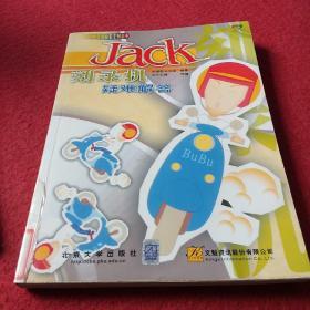 调制解调器疑难解答——Jack的疑难解答系列丛书