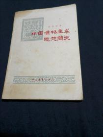 中国为物主义思想简史