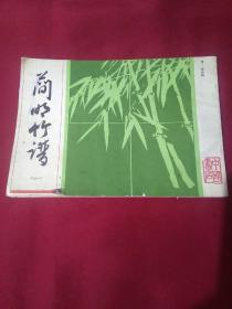简明竹谱,清.蒋最峰,中国书店