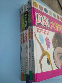 DK大百科 五册全