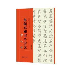 集颜真卿书千字文--勤礼碑❤ 鄢建强 江西美术出版社9787548061342✔正版全新图书籍Book❤