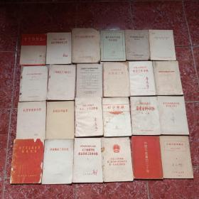 文革前五六十年代红色文献及政治资料小册子(24本合售,不重复)
