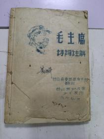 毛主席诗词注解(台山劳动大学 油印本)