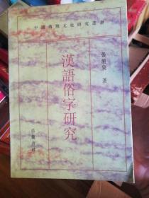 漢語俗字研究