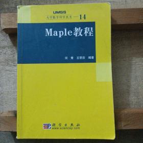 Maple教程:大学数学科学丛书14