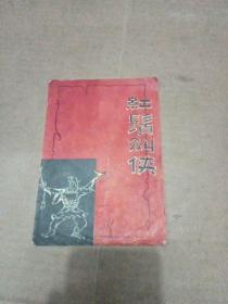 戏单(解放剧场)合众越剧团焦月娥,徐逸秋主演《红发剑侠》