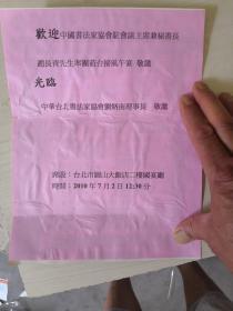 """请柬:邀请""""中国书法家协会住会副主席《赵长青》先生"""""""