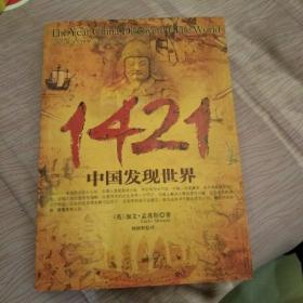 1421:中国发现世界