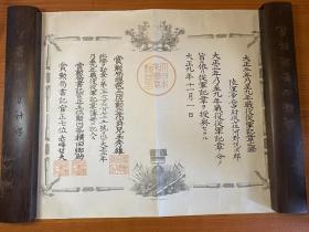 日本陆军中将河野悦次郎大正三九从军勋记证书,一战西伯利亚,标价是大木盒加勋记勋章的,单要纸私聊
