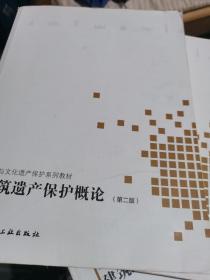 建筑遗产保护概论(第二版)