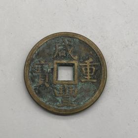 大清钱币古币 咸丰重宝当五十铜钱花钱 古钱币 复古包浆古玩铜钱