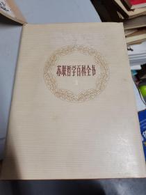 苏联哲学百科全书
