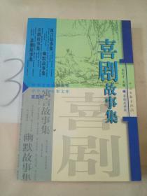 中华文史故事文库:第四辑: 喜剧故事集