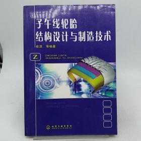 子午线轮胎结构设计与制造技术
