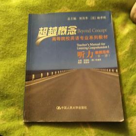 高等院校英语专业系列教材·超越概念:听力(教师用书)(第1册)