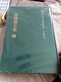 皮锡瑞全集(6)国家清史编纂委员会.文献丛刊