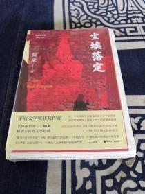 尘埃落定(茅盾文学奖获奖作品,畅销逾百万册的文学经典)(毛边)