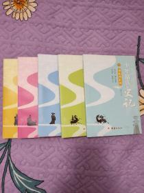 少年品读史记(简装全五册)