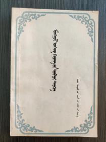 蒙古文字简史   蒙文
