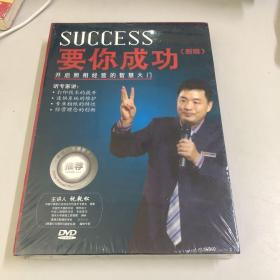 要你成功 开启照相经营的智慧大门(DVD)