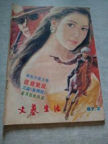 文艺生活1987  3
