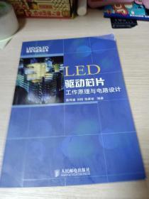 LED驱动芯片工作原理与电路设计
