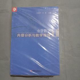 小学数学内容分析与数学指导(全四册)未拆封