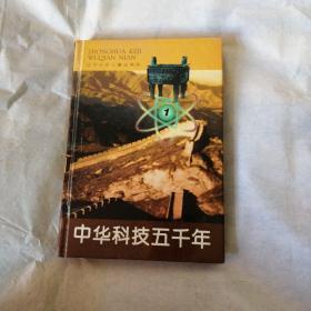 中华科技五千年1
