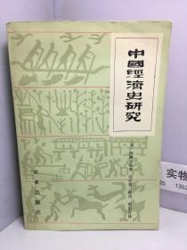 中国经济史研究 私藏品佳 一版一印