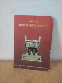 1996  中国第九届亚洲国际集邮展览  等  邮票合售