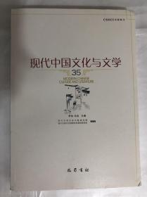 现代中国文化与文学,