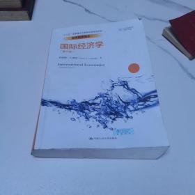 国际经济学(第15版)/经济科学译丛