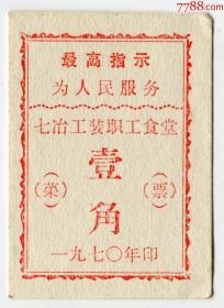 1970年七冶工装食堂菜票