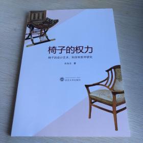 椅子的权力:椅子的设计艺术、科学和哲学研究