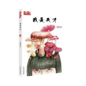 《儿童文学》金牌作家书系——我是天才❤ 姚鄂梅 著 中国少年儿童出版社9787514825268✔正版全新图书籍Book❤