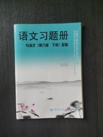 语文习题册2020版(与语文 第6版 下册 配套)/全国中等职业技术学校通用