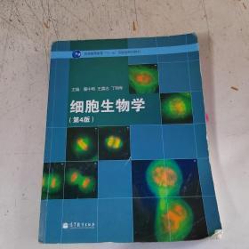 细胞生物学(第4版)(实物拍摄)