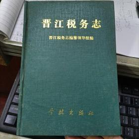 晋江税务志
