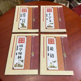 《幼学琼林》《唐诗三百首》《千字文》《论语》四本合售。     无障碍阅读 全彩绘 注音版