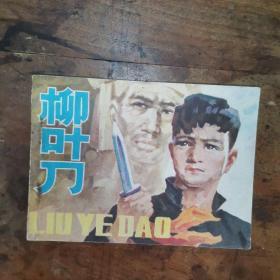 柳叶刀(老版连环画1984年一版一印)